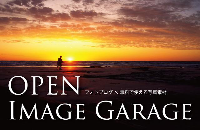 イメージガレージをオープンしました