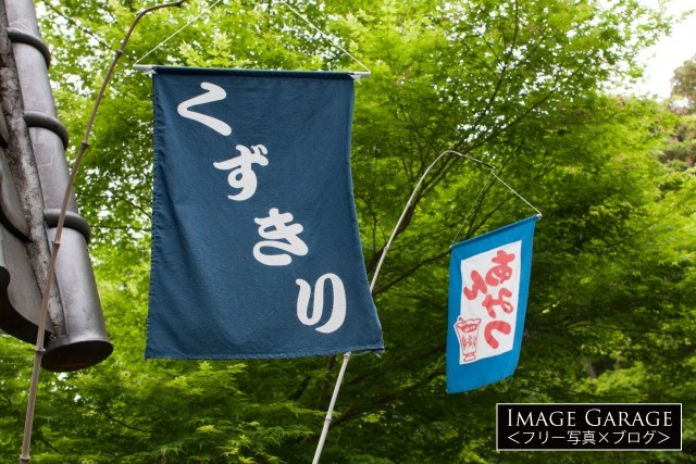 「くずきり」と「あんみつ」の吊り下げ旗のフリー素材写真(無料)