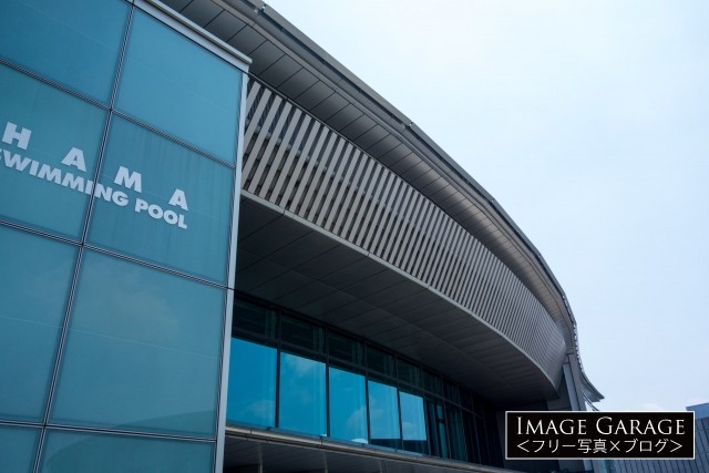 横浜国際プールのフリー写真素材(無料)