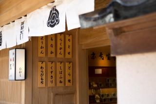 金沢 ひがし茶屋街の和菓子店・森八