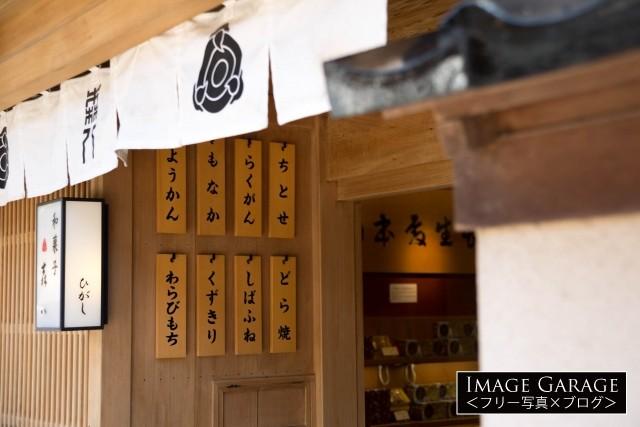 金沢 ひがし茶屋街の和菓子店・森八の無料写真