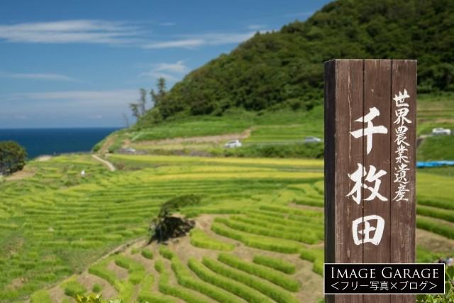 世界農業遺産の白米千枚田の看板の無料写真