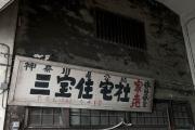 国道の昭和レトロな三宝住宅社の看板