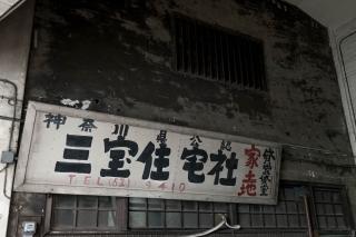 国道駅の昭和レトロな三宝住宅社の看板