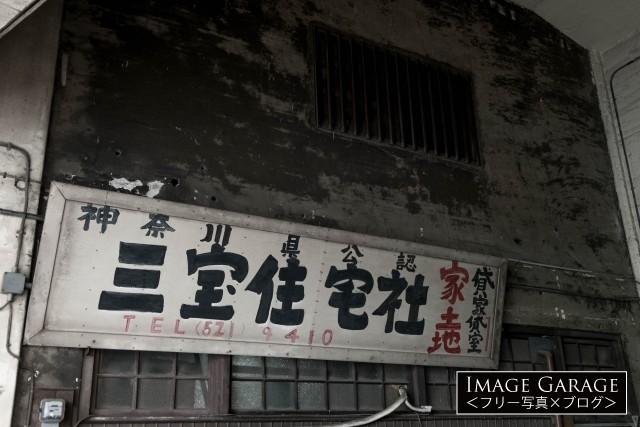国道の昭和レトロな三宝住宅社の看板のフリー写真素材