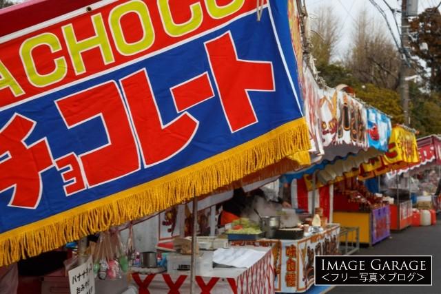 麻生不動だるま市・お祭りの出店(屋台・露店)のフリー写真素材(無料)