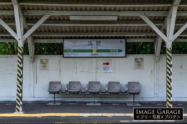 鶴見線の浅野駅のホームのフリー素材写真(無料)