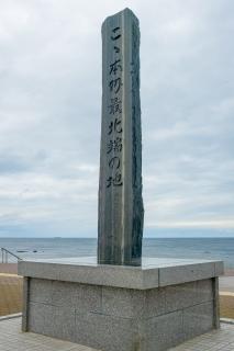 大間崎にある本州最北端の碑