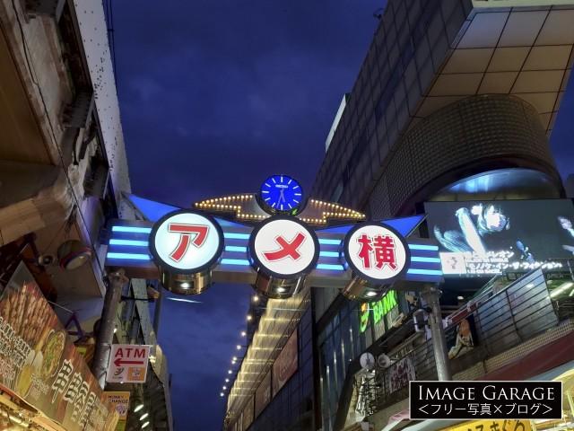 アメヤ横丁のアメ横の看板のフリー写真素材(無料)