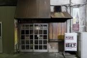 鶴見線国道駅の昭和レトロなお店・やきとり 国道下