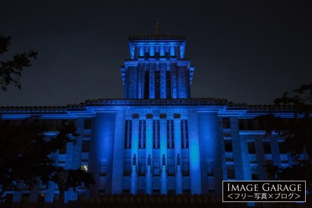ブルーライトアップされた神奈川県庁本庁舎(キングの塔)のフリー素材写真(無料)