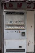 使われていないタバコの自動販売機
