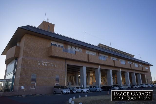 庄和排水機場・龍Q館のフリー写真素材(無料)
