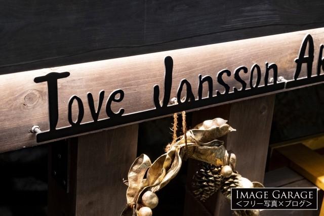 トーベ・ヤンソンあけぼの子どもの森公園の看板のフリー画像(無料写真素材)
