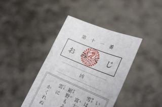 鶴岡八幡宮・凶のおみくじ