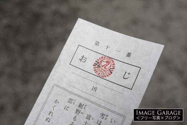 鶴岡八幡宮・凶のおみくじのフリー写真素材(無料)
