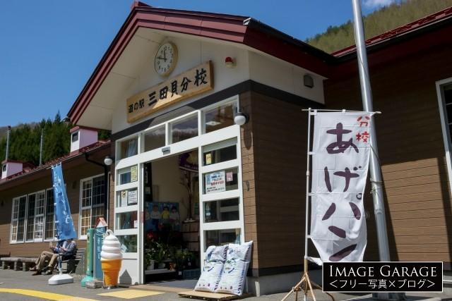 道の駅・三田貝分校のフリー画像(無料写真素材)