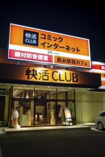 インターネットカフェ・快活クラブの入口
