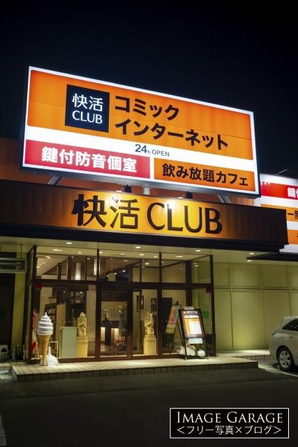 インターネットカフェ・快活クラブの入口のフリー写真素材(無料)