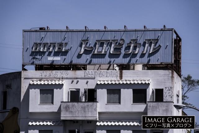 廃墟ホテル トロピカルのフリー画像(無料写真素材)