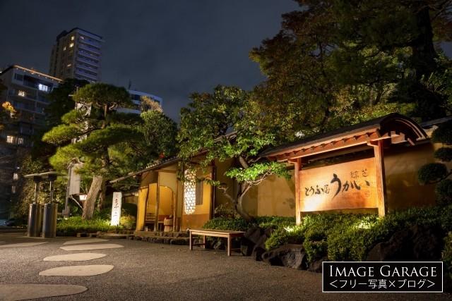 東京 芝 とうふ屋うかいの店舗外観のフリー写真素材(無料)
