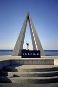 宗谷岬の日本最北端の地の碑