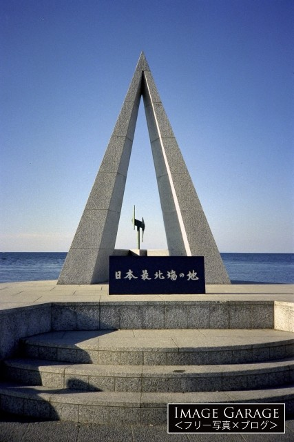 宗谷岬の日本最北端の碑のフリー写真素材(無料)