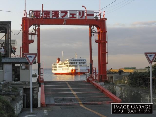 東京湾フェリー・金谷港の乗り場としらはま丸のフリー画像(無料写真素材)