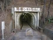 野山北自転車道路の横田トンネル自転車道