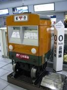 品川駅の電車型郵便ポスト・0kmポスト