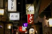 新横浜ラーメン博物館の昭和レトロな看板