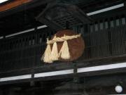 酒蔵の杉玉(旧杉の森酒造)