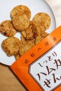 昭和の洋食・しっとりハムカツせんべい