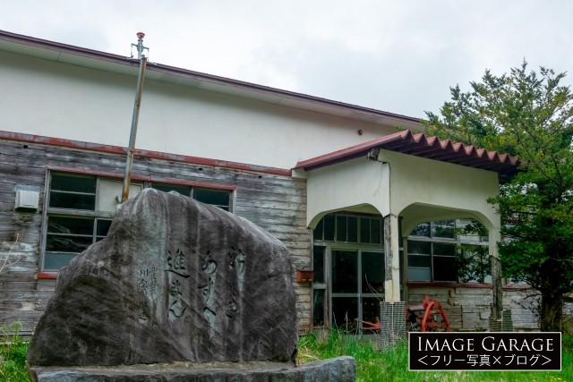 東通村猿ヶ森小中学校の校舎入口のフリー写真素材