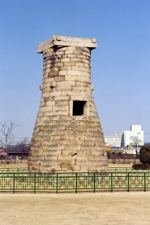 慶州の瞻星台(チョムソンデ)