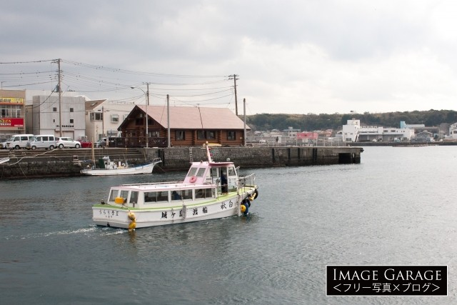 城ヶ島渡船・白秋のフリー画像(無料写真素材)