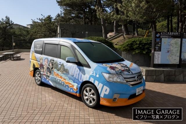 堂ヶ島のゆるキャン△ラッピングカーのフリー写真素材(無料画像)