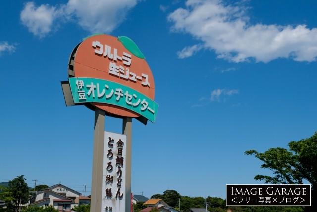 ウルトラ生ジュースの看板のフリー画像(無料写真素材)