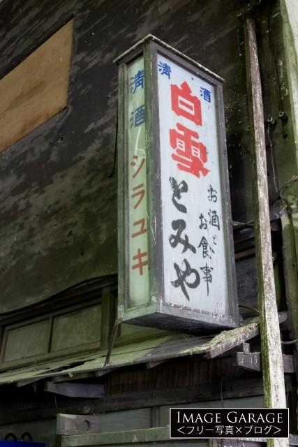 国道駅 とみやの看板のフリー写真素材(無料画像)