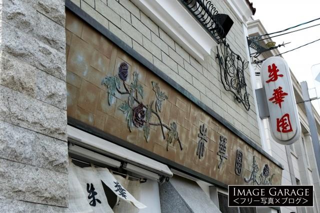 尾道・朱華園の店舗と看板のフリー写真素材(無料画像)
