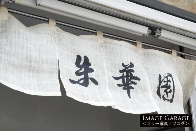 尾道・朱華園の暖簾(のれん)のフリー写真素材(無料画像)