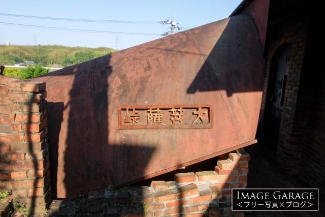 カフェ大菩薩峠の文字表札のフリー写真素材(無料画像)